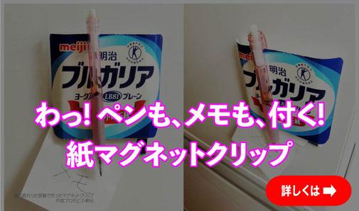 オリジナルマグネットクリップ  わっ! ペンも、メモも付く!  食べ終わったヨーグルト容器で作った手作りマグネットクリップ