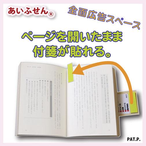 え?!  ページを開いたまま、どこのページでも付箋が貼れる! 更に、手帳などにクリップして携帯できる!! こうして持ち歩き使う携帯付箋クリップです。全面印刷で、ノベルティや販促用のオリジナルグッズとしてご利用いただけます!!