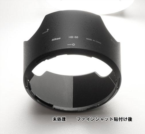 AF-S NIKKOR 500mm f/5.6E PF ED VR用レンズフード、HB-84内面の写真