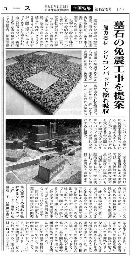 富士ニュースに墓石の免震工事