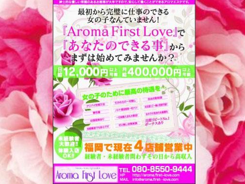 福岡・博多のセラピスト募集中!Aroma First Love