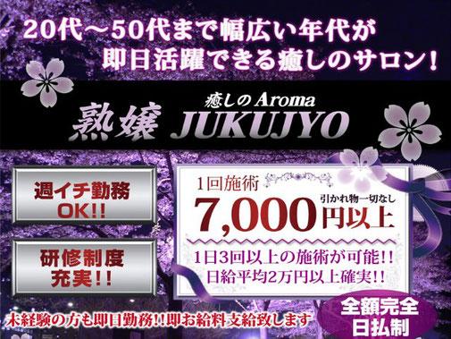 博多の台人気店メンズアロマ 熟嬢 出張可能 JUKUJYO