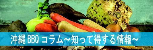 沖縄BBQコラム