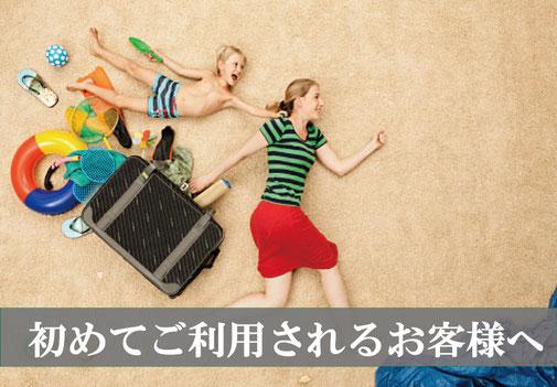 手ぶらBBQを沖縄で初めてご利用になる方へ