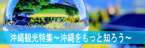 沖縄観光特集