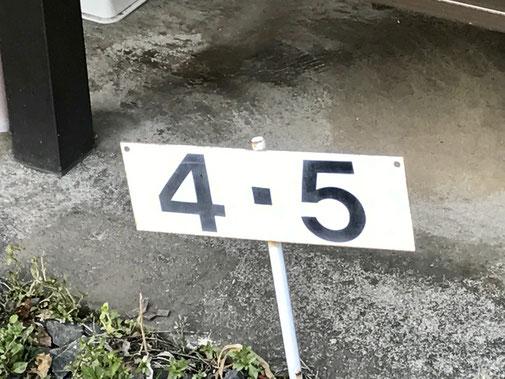 ぷちぱそ駐車場