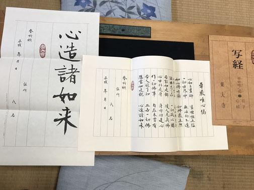 <Kegon-Yuishinge> (100 letters sutra)
