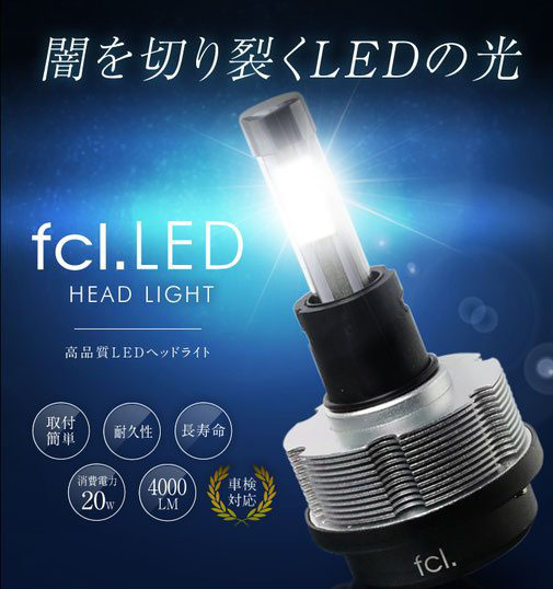 fcl LED販売取り付け