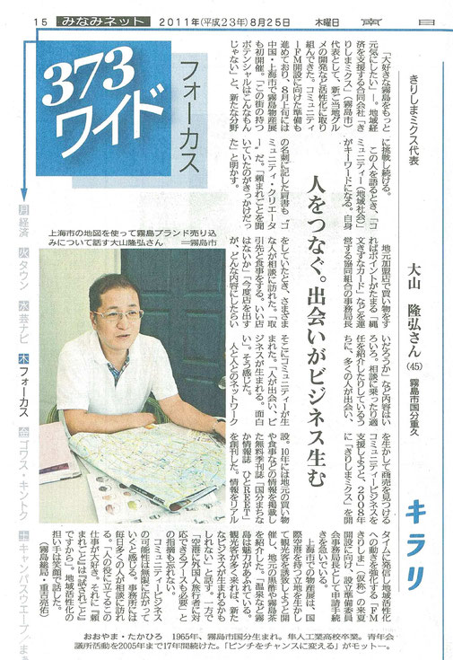 大山タカヒロ/大山隆弘