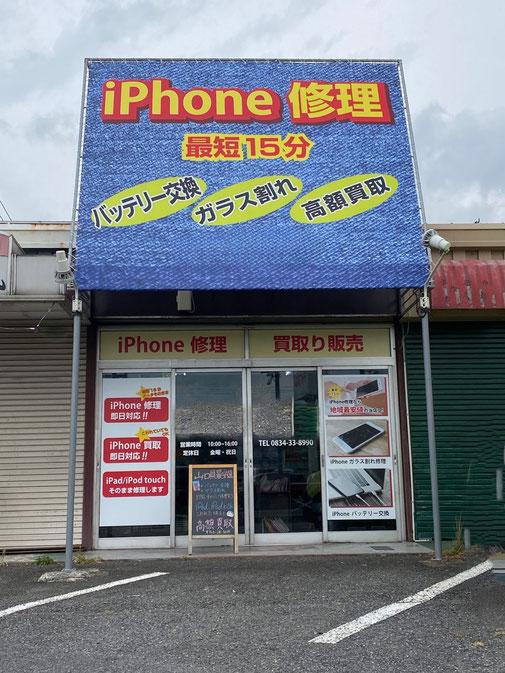 iphone修理 Appled防府店