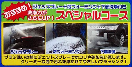 セルフ洗車機のスペシャルコースがプラス100〜200円程度で