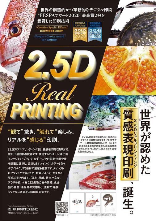 2.5D Real Printing 質感表現印刷