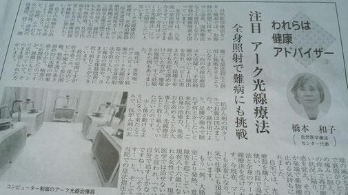 千葉県鎌ヶ谷市の整体院  アーク光線療法の自然医学療法センター橋本です。