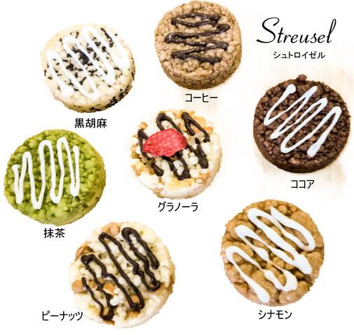 streusel シュトロイゼル 黒ゴマ コーヒー グラノーラ ココア 抹茶 ピーナツ シナモン きな粉