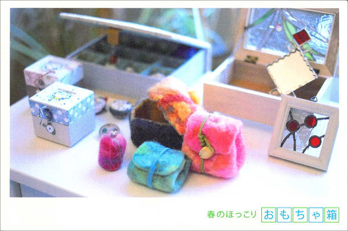 春のほっこりおもちゃ箱展DM(Design:ウエアミー)