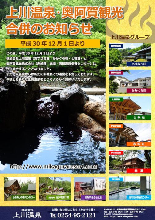 上川温泉・奥阿賀観光合併のお知らせ【七福温泉 七福荘】
