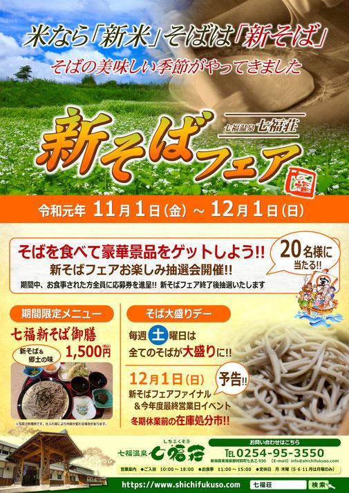 新そばフェア2019【七福温泉 七福荘】