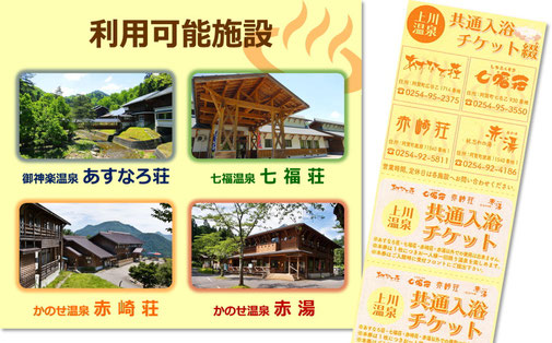 上川温泉共通入浴チケット綴り利用可能施設