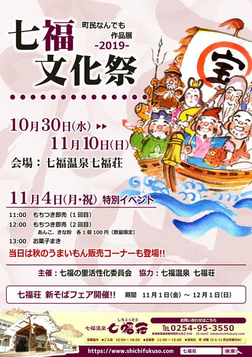 町民なんでも作品展~七福文化祭2019【七福温泉 七福荘】