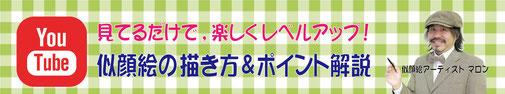 花木マロン似顔絵の描き方・ヒント動画