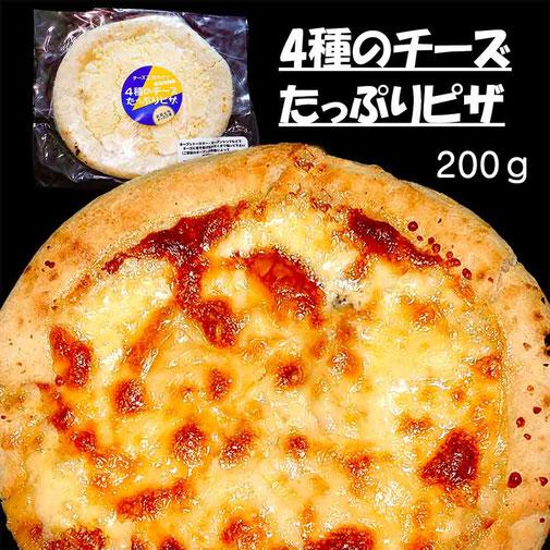 チーズ工房が作ったチーズたっぷりのピザ