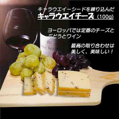 レクタンにキャラウエーチーズを混ぜて熟成させたチーズ