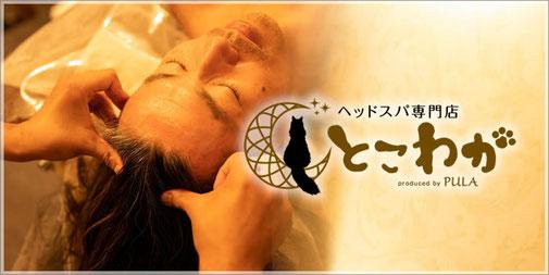 埼玉県さいたま市浦和区 ヘッドスパ専門店 とこわか