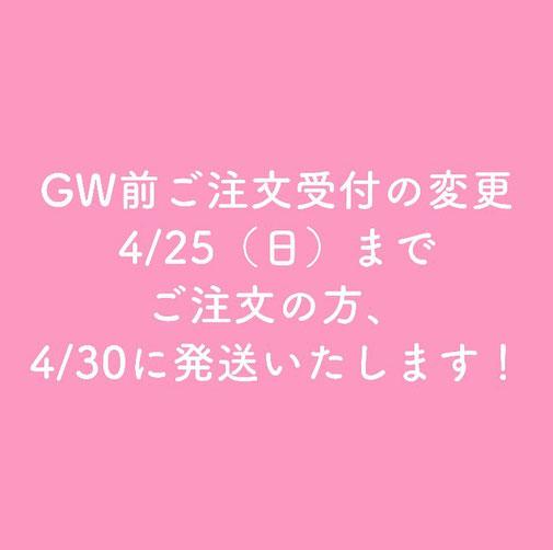GW前ご注文受付の変更 4/25(日)までご注文の方、4/30には麻生いたします