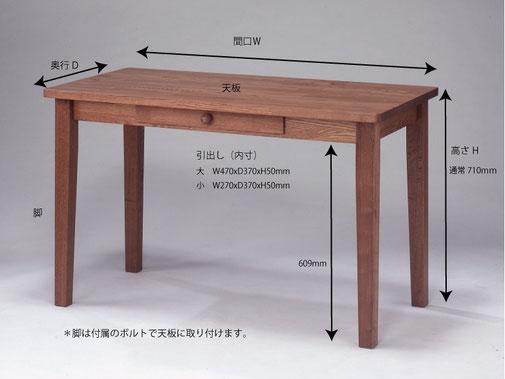 タモオーダーテーブル(デスク)