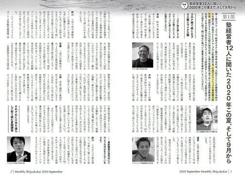 【月刊誌塾界2020/09月号】塾経営者の夏の運営について、スマスタを用いた弊社の取り組みについてご紹介させていただきました。