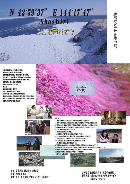 スタッフブログ(ドラマ東京上映会)案内1
