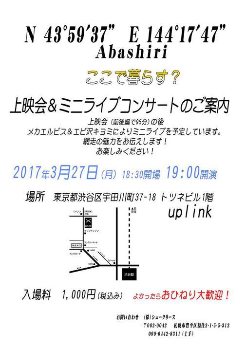 スタッフブログ(ドラマ東京上映会)案内2