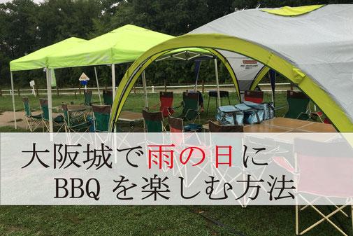 大阪城雨の日BBQ
