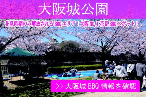 大阪城公園BBQ情報