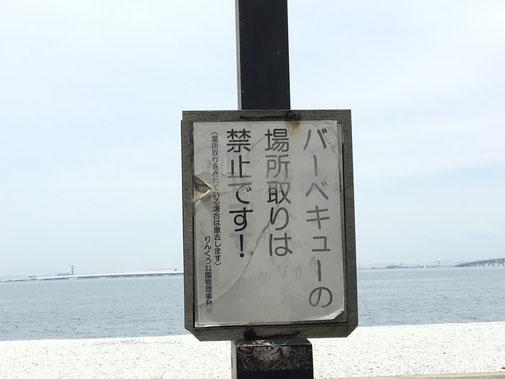 無人の場所取りは禁止
