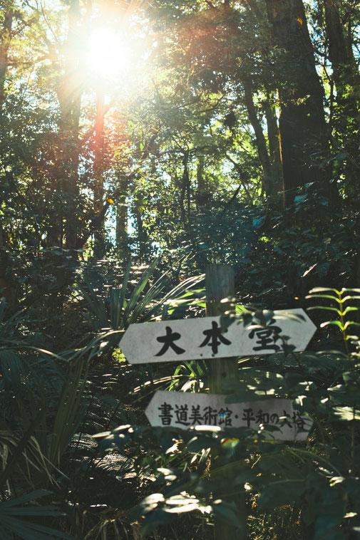Schild in japanischen Garten