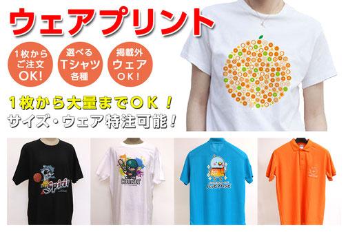ウェアプリント(Tシャツ)