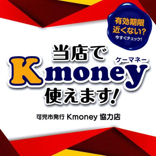 Kマネー,Kmoney,ケーマネー,可児市,協力店,ボランティア