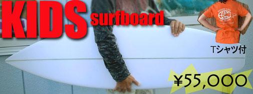子供用サーフボード