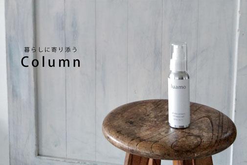 暮らしに寄り添う Column