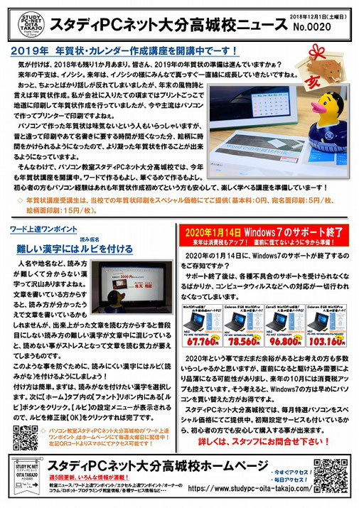 パソコン教室スタディPCネット大分高城校ニュース0020号 12月1日発行(表)