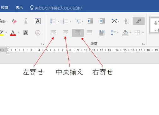 【ホーム】タブの【段落】にある各揃えボタン。写真では、右揃えを選択