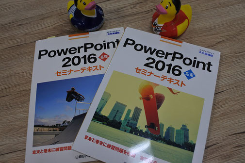 プレゼン力に差がつくパワーポイント(PowerPoint)習得コース!