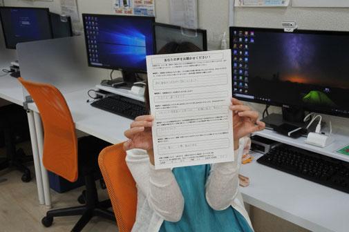 大分のパソコン教室|顧客満足度調査2