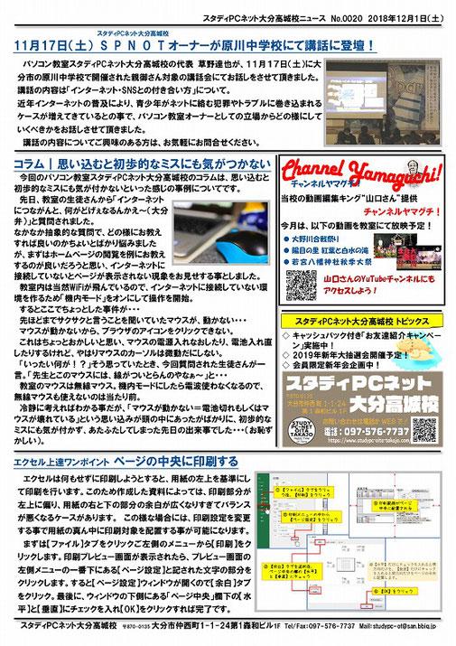 パソコン教室スタディPCネット大分高城校ニュース0020号 12月1日発行(裏)