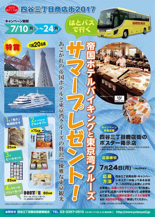 2017年 四谷三丁目商店街 サマープレゼント!帝国ホテルバイキングと東京湾クルーズ