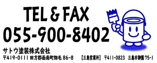 函南町塗装業者サトウ塗装株式会社055-900-8402
