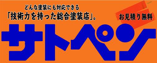 函南町塗装業者サトウ塗装(サトペン)