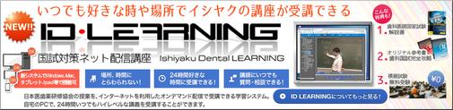 医歯薬 通信映像講座 (E-learning)