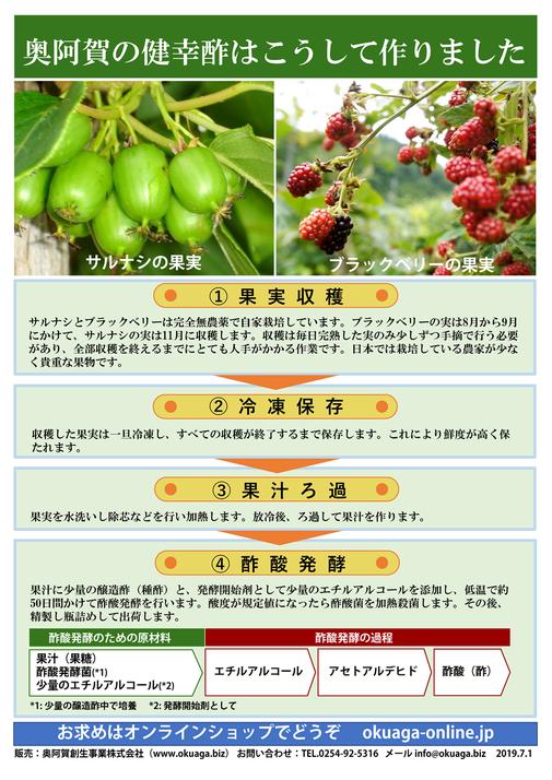 奥阿賀健康酢製造方法